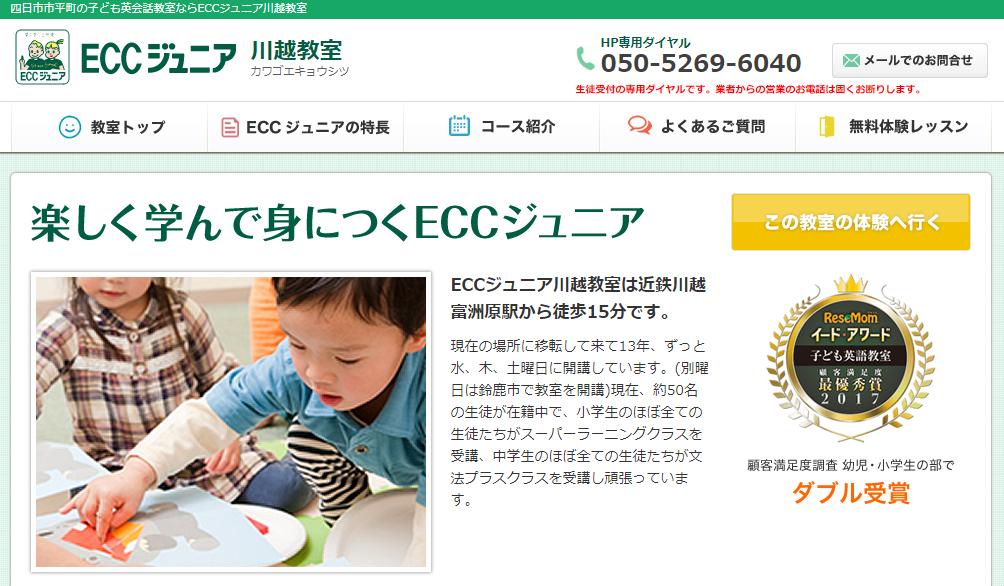 ECCジュニア 川越教室の評判・口コミ