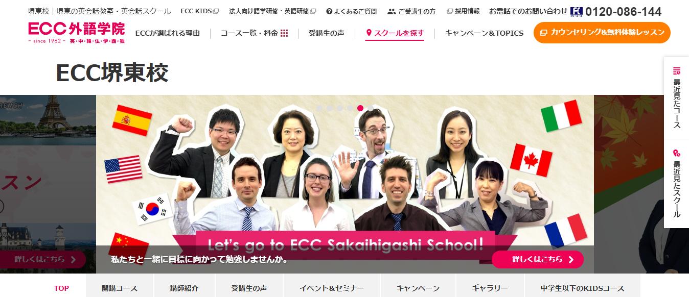 ECC外語学院 堺東校の評判・口コミ