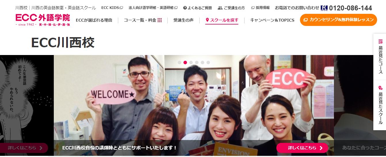 ECC外語学院 川西校