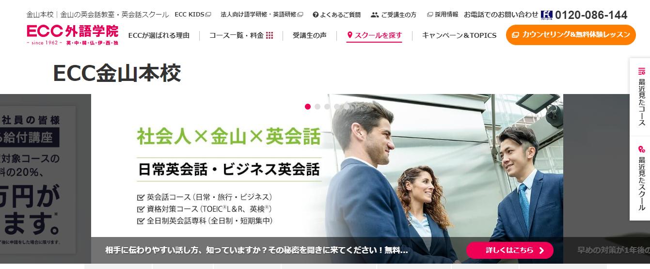 ECC外語学院 金山本校の評判・口コミ