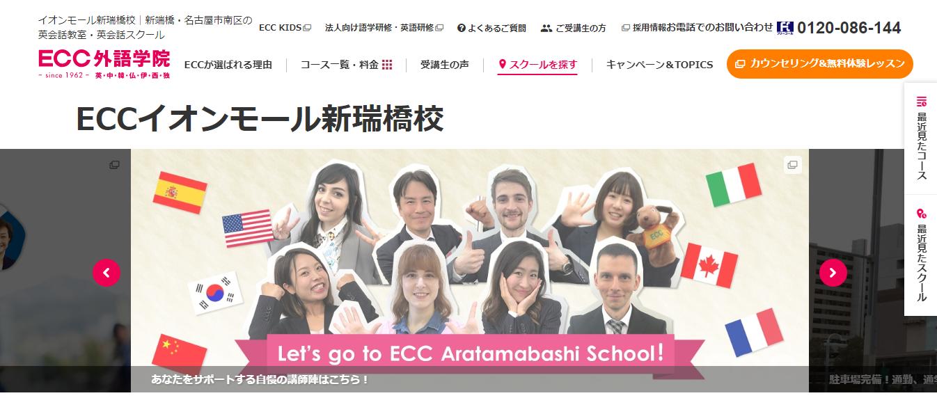 ECC イオンモール新瑞橋校の評判・口コミ