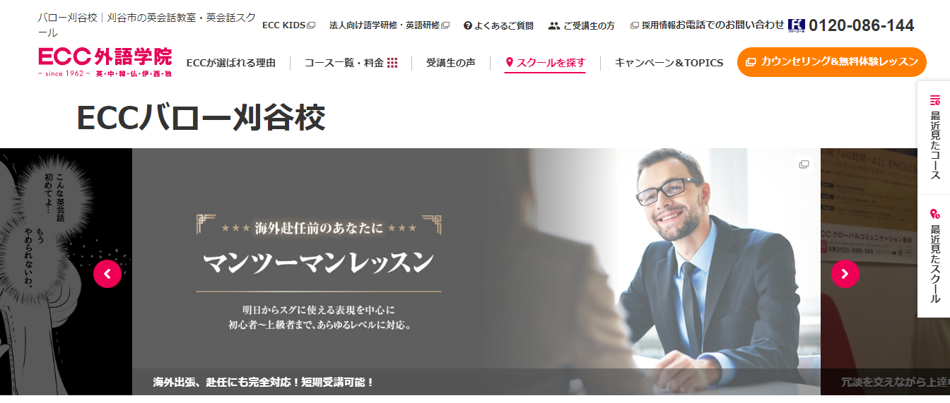ECC バロー刈谷校の評判・口コミ