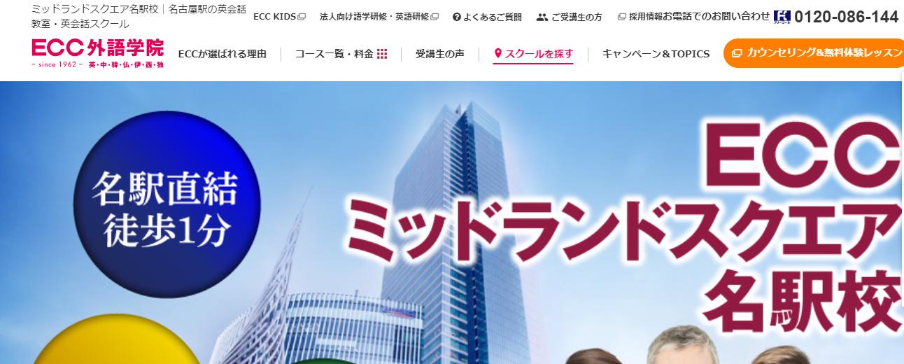 ECC ミッドランドスクエア名駅校の評判・口コミ
