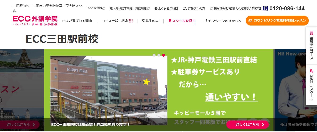 ECC 三田駅前校
