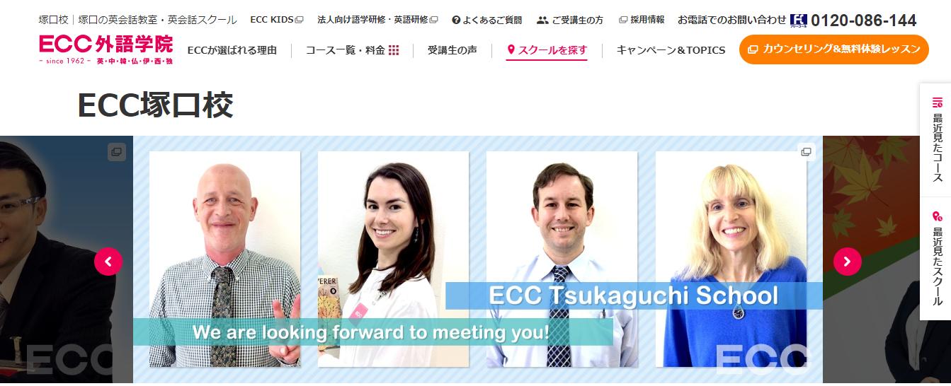 ECC 塚口校