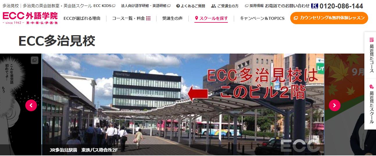 ECC 多治見校の評判・口コミ