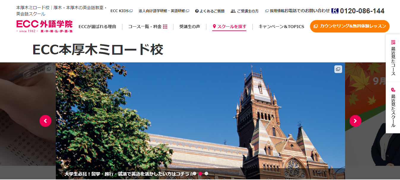 ECC 本厚木ミロード校の評判・口コミ