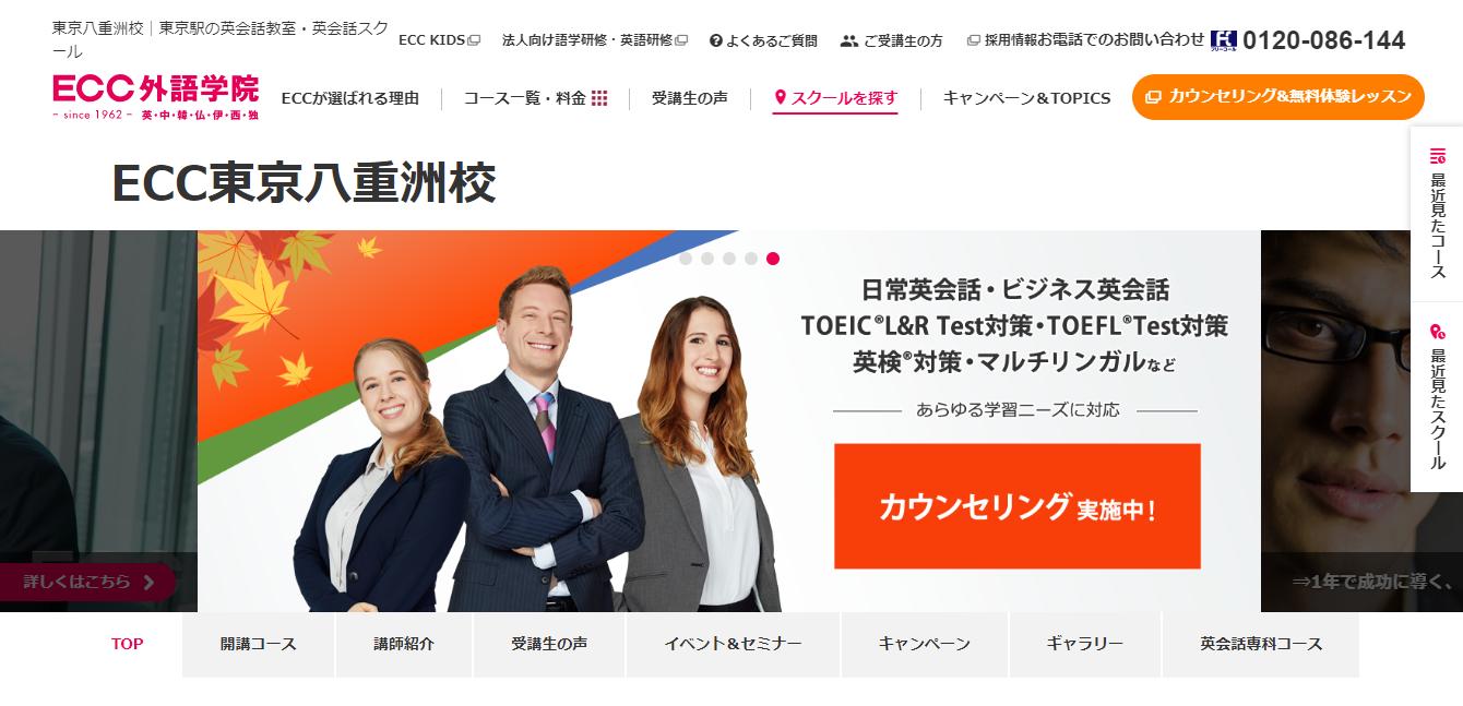 ECC 東京八重洲校の評判・口コミ