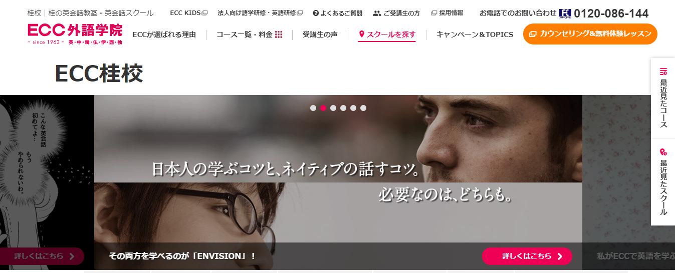 ECC 桂校の評判・口コミ