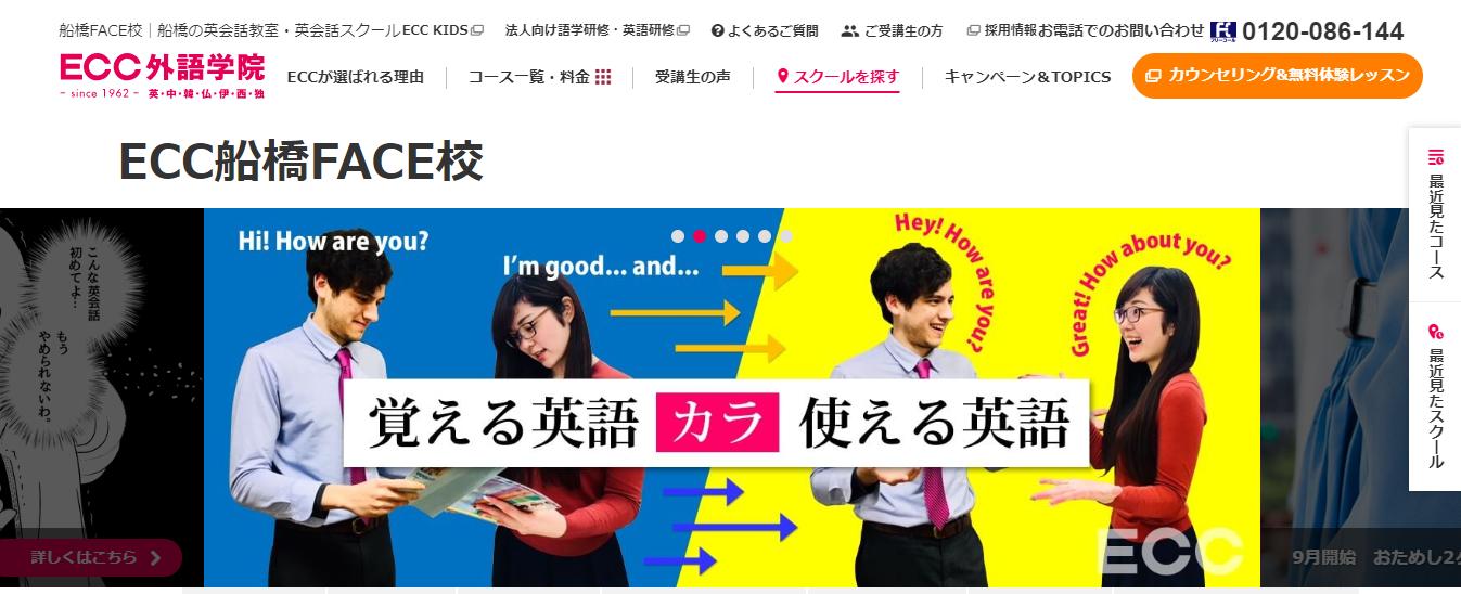 ECC 船橋FACE校