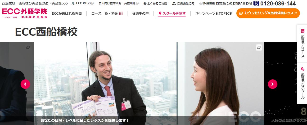 ECC 西船橋校の評判・口コミ