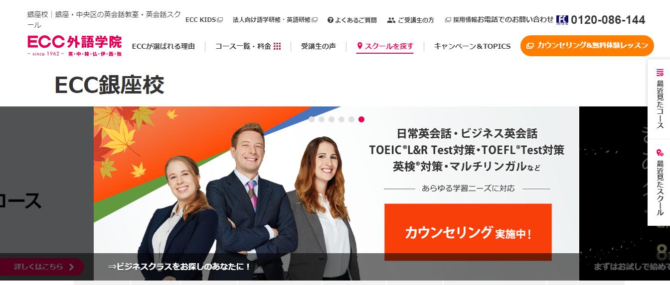 ECC 銀座校の評判・口コミ