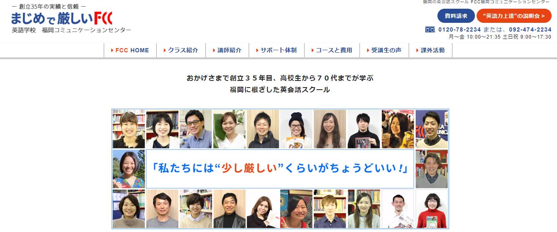 FCC英会話 福岡コミュニケーションセンター
