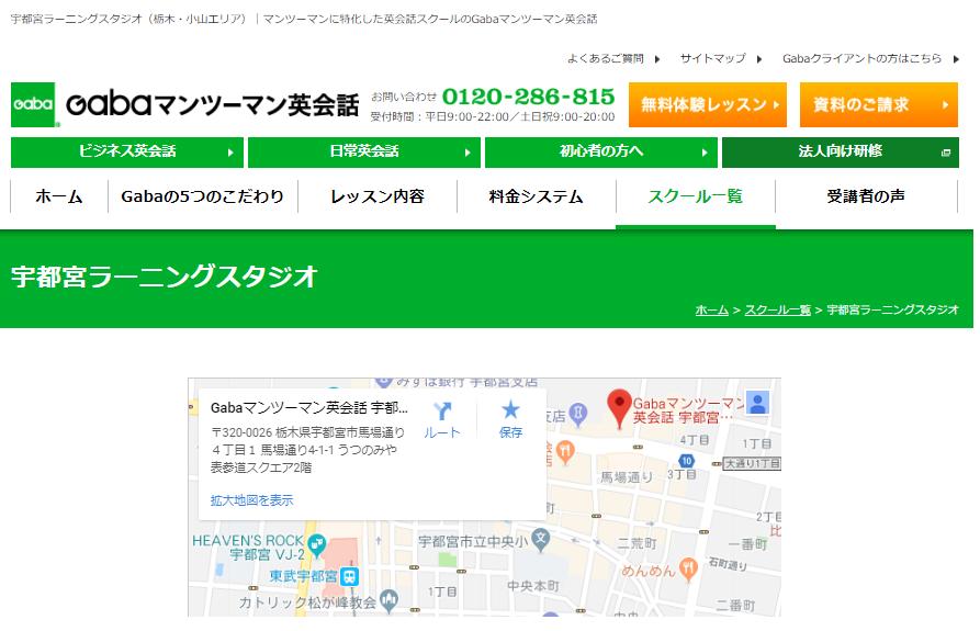 Gabaマンツーマン英会話 宇都宮ラーニングスタジオの評判・口コミ