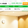 Gabaマンツーマン英会話 川崎ラーニングスタジオ