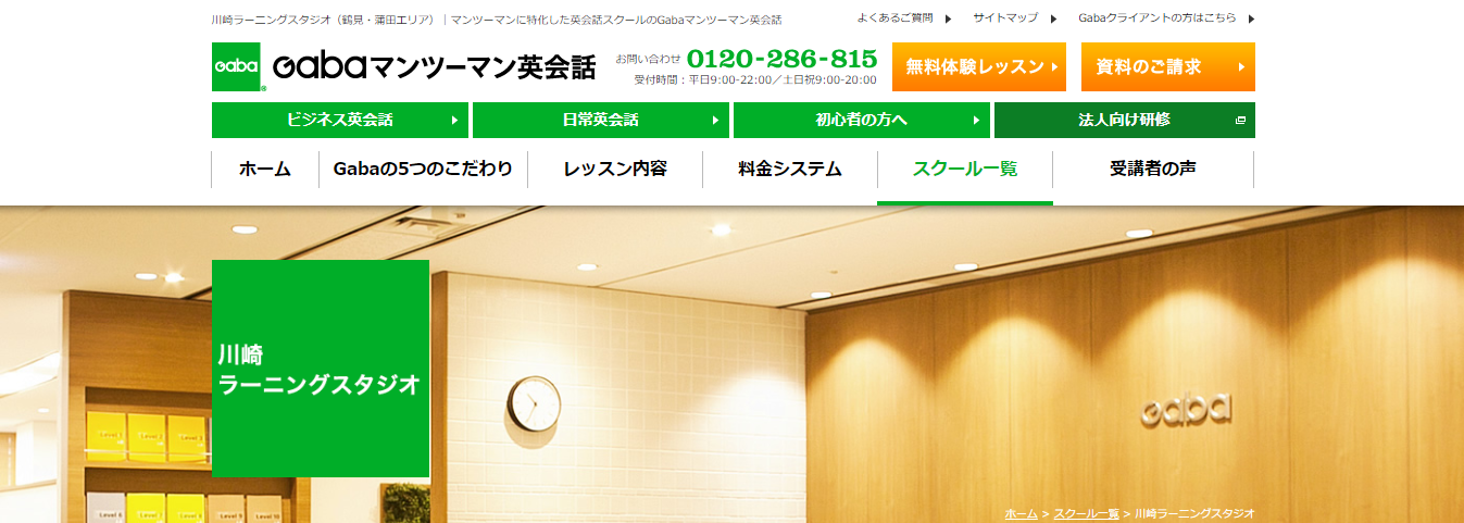 Gabaマンツーマン英会話 川崎ラーニングスタジオの評判・口コミ
