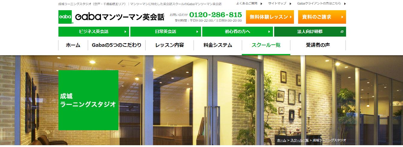Gabaマンツーマン英会話 成城ラーニングスタジオの評判・口コミ