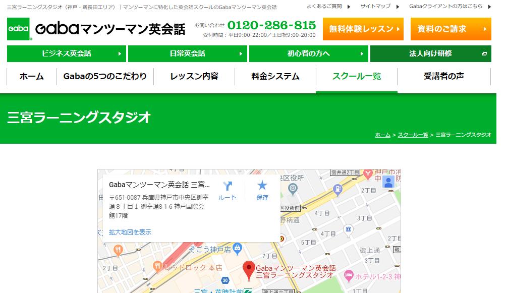 Gaba英会話 三宮ラーニングスタジオの評判・口コミ