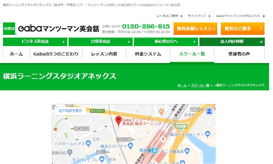 Gaba英会話 横浜ラーニングスタジオアネックスの評判・口コミ