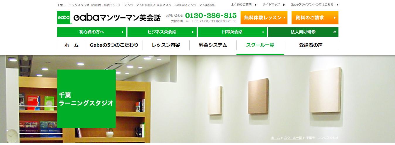 Gaba 千葉ラーニングスタジオ
