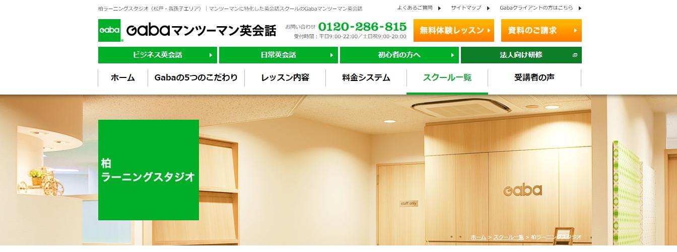 Gaba 柏ラーニングスタジオの評判・口コミ