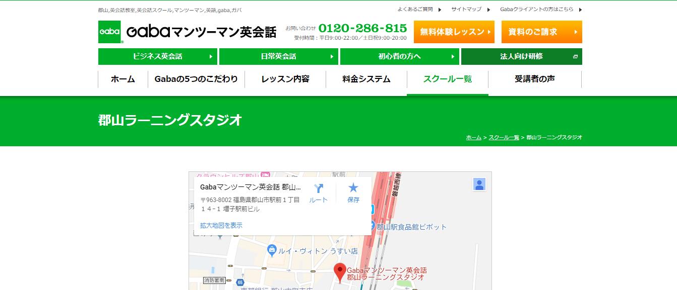 Gaba 郡山ラーニングスタジオの評判・口コミ
