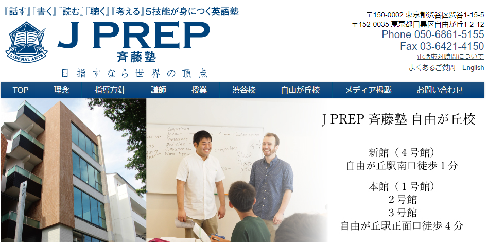 J PREP斉藤塾 自由が丘校の評判・口コミ