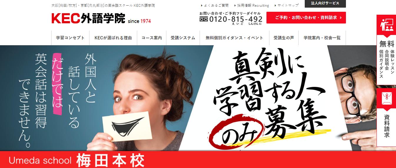 KEC外語学院 梅田本校
