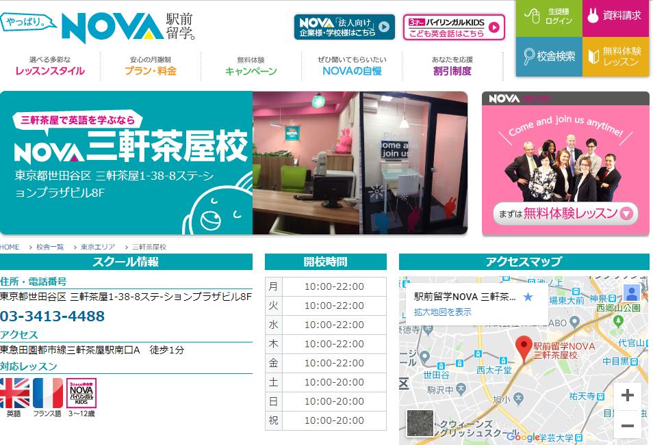 NOVA 三軒茶屋校の評判・口コミ