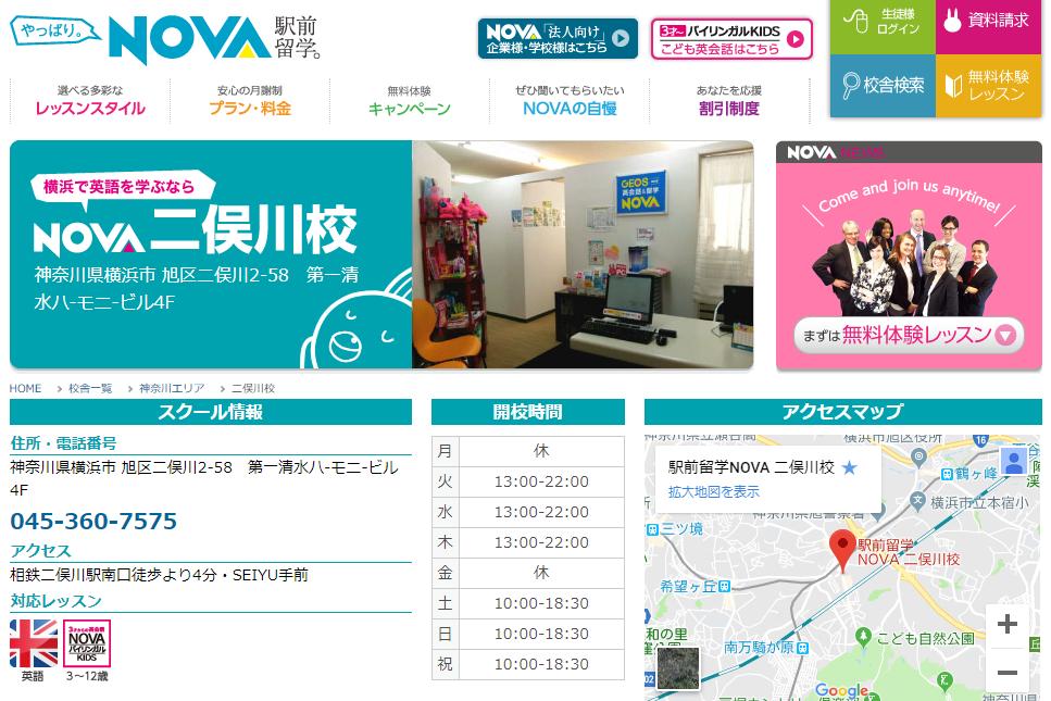 NOVA 二俣川校の評判・口コミ