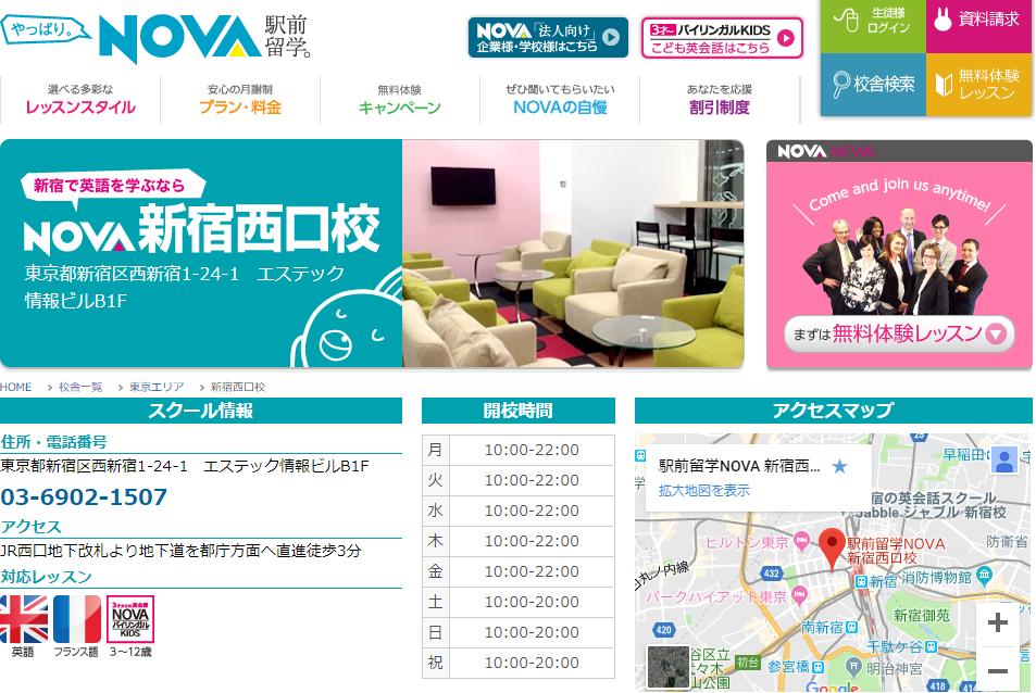 NOVA 新宿西口校の評判・口コミ