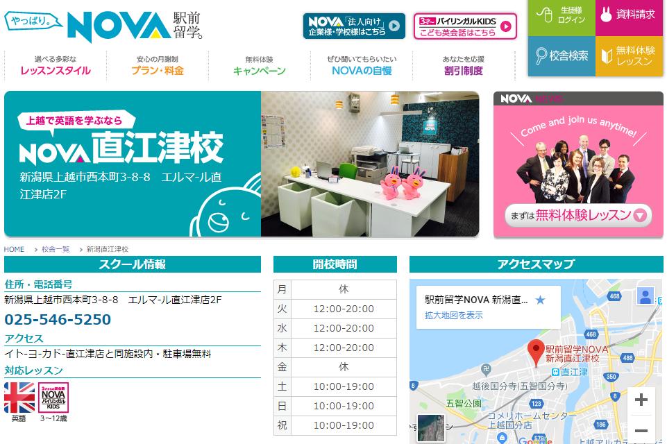 NOVA 新潟直江津校の評判・口コミ