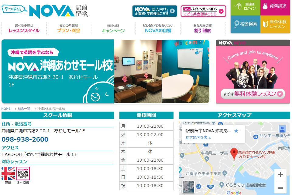 NOVA 沖縄あわせモール校