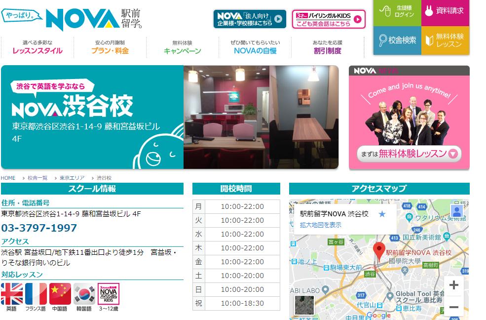 NOVA 渋谷校の評判・口コミ