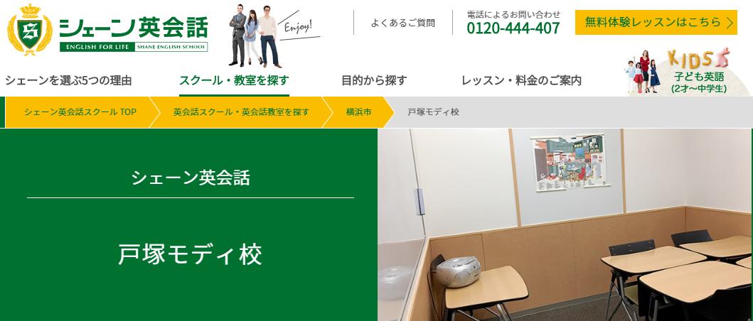 シェーン英会話 戸塚モディ校の評判・口コミ