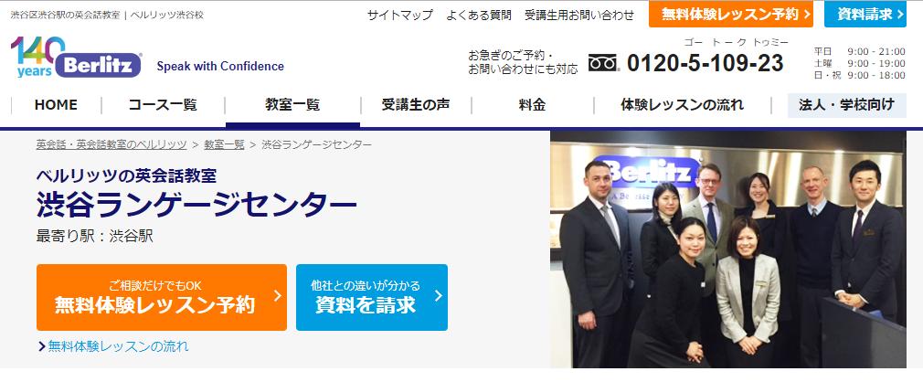 ベルリッツ 渋谷ランゲージセンターの評判・口コミ