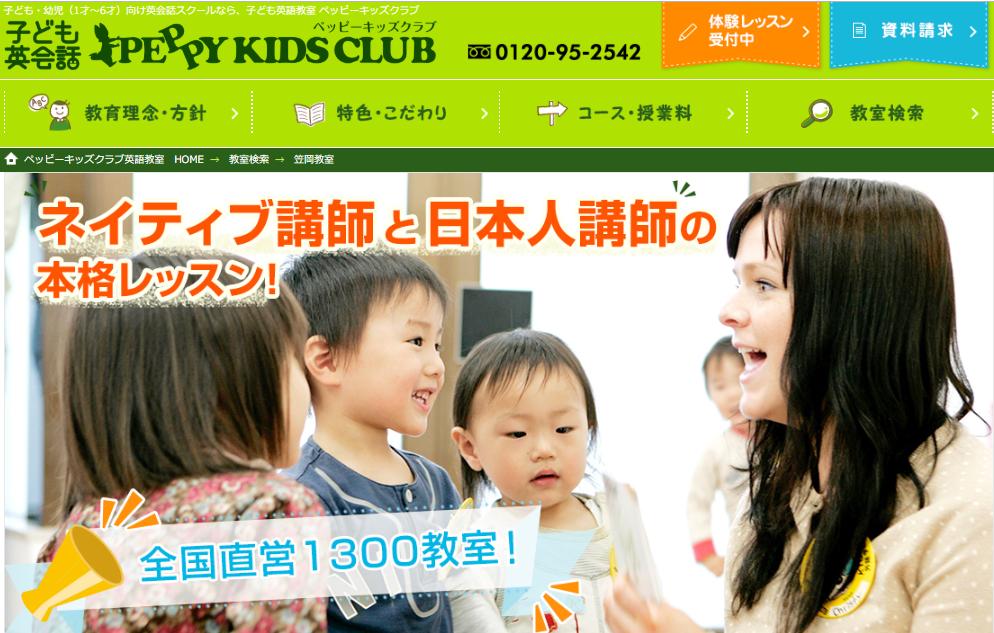 ペッピーキッズクラブ英語教室 笠岡教室の評判・口コミ