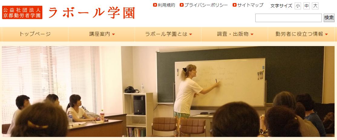 ラポール学園 英会話教室
