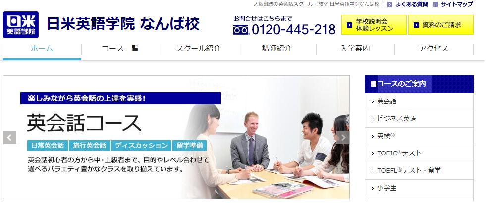 日米英語学院 なんば校