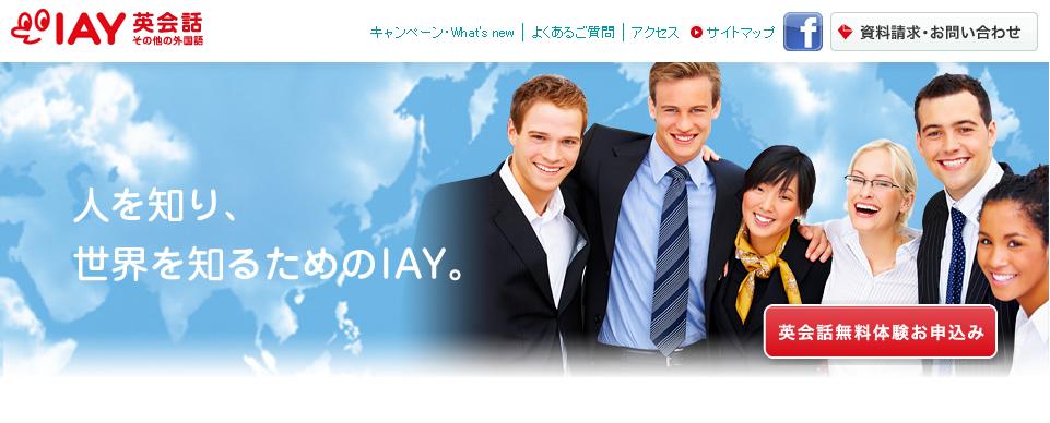 札幌 英会話スクール IAY(アイエイワイ)