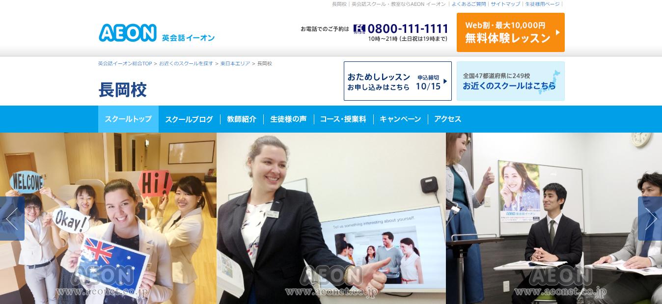 英会話AEON 長岡校の評判・口コミ