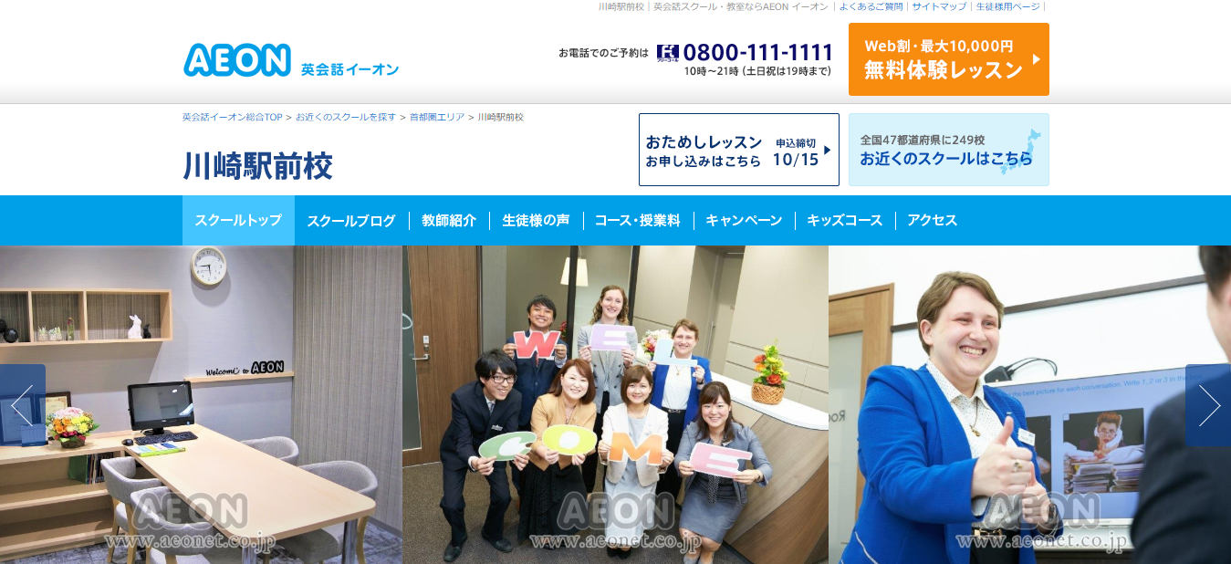 AEON 川崎駅前校の評判・口コミ