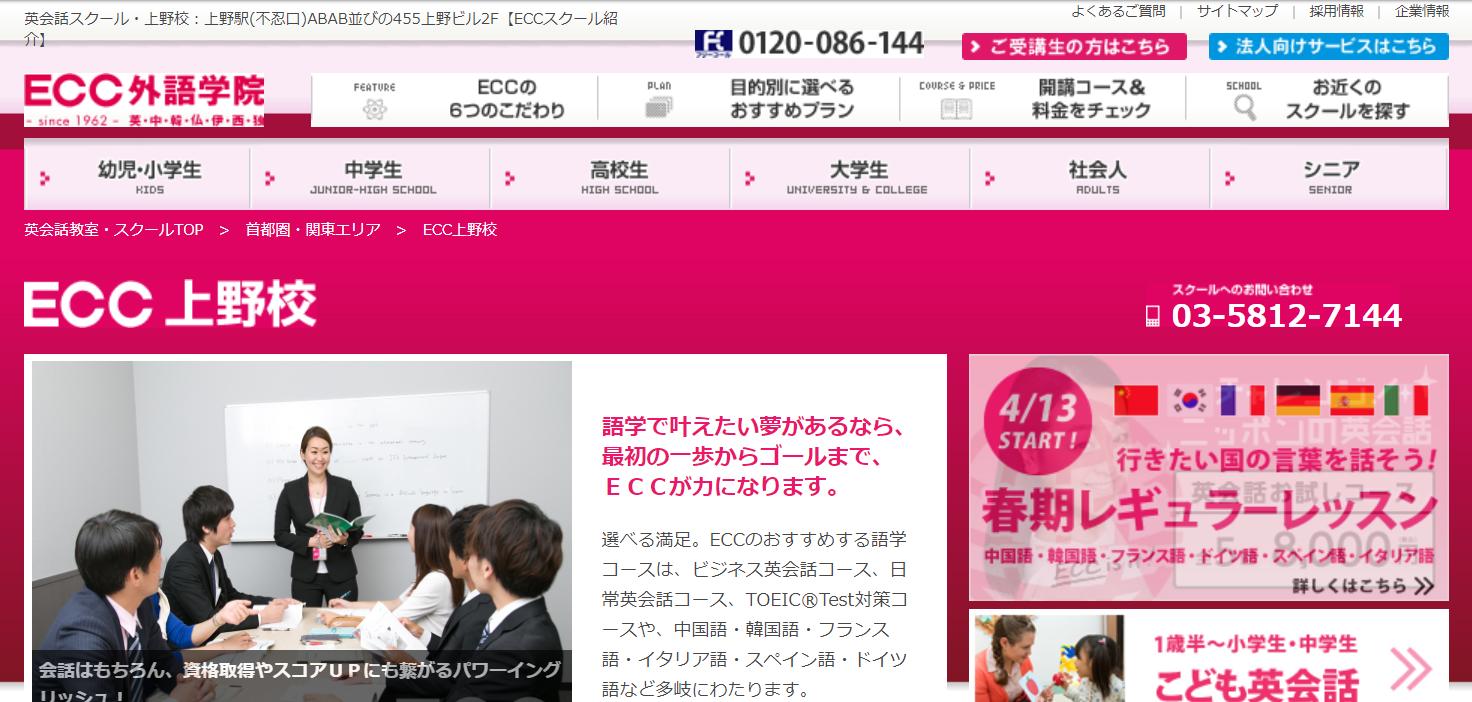 【閉校】ECC外語学院 上野校の評判・口コミ