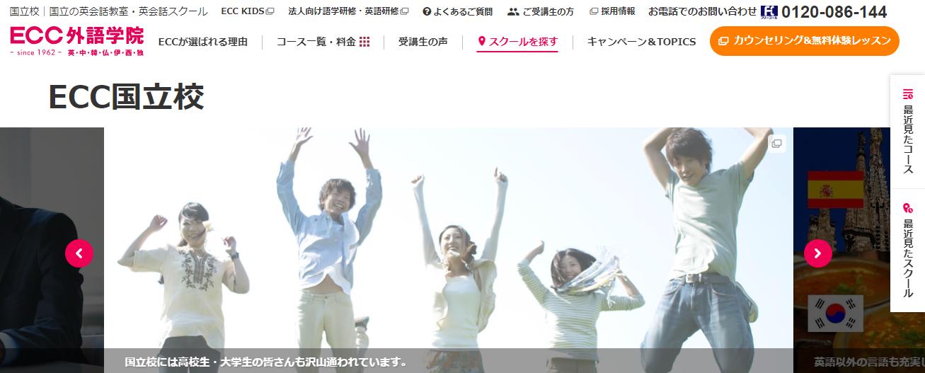 ECC外語学園 国立校の評判・口コミ