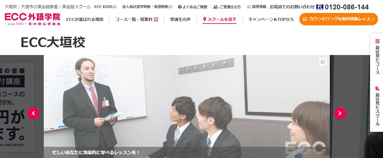 ECC外語学院 大垣校の評判・口コミ