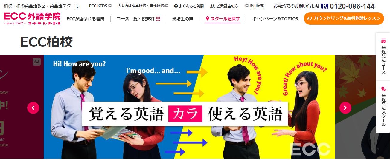 ECC外語学院 柏校の評判・口コミ