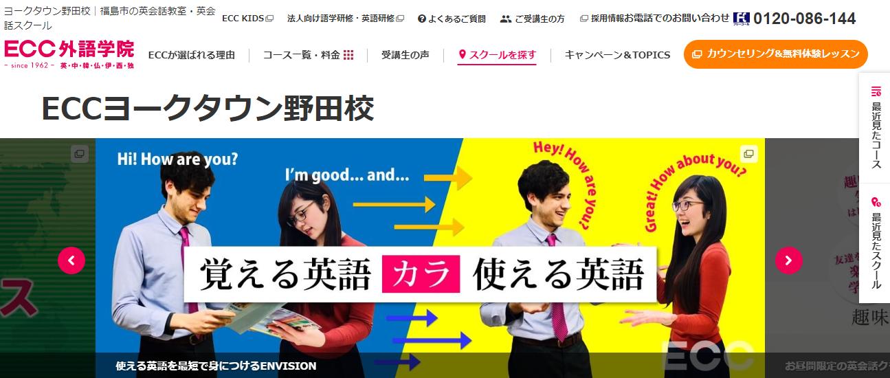 ECC ヨークタウン野田校の評判・口コミ