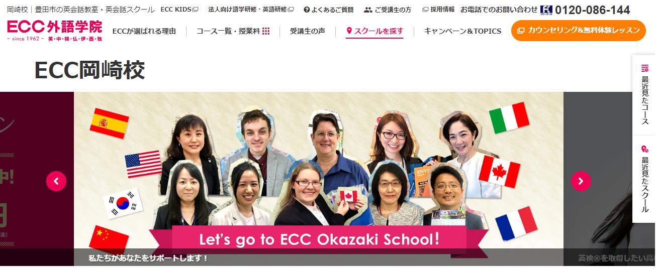 ECC 岡崎校の評判・口コミ
