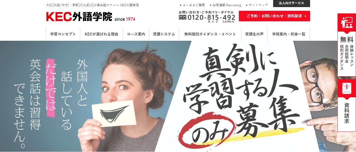 KEC外語学院 京都校の評判・口コミ