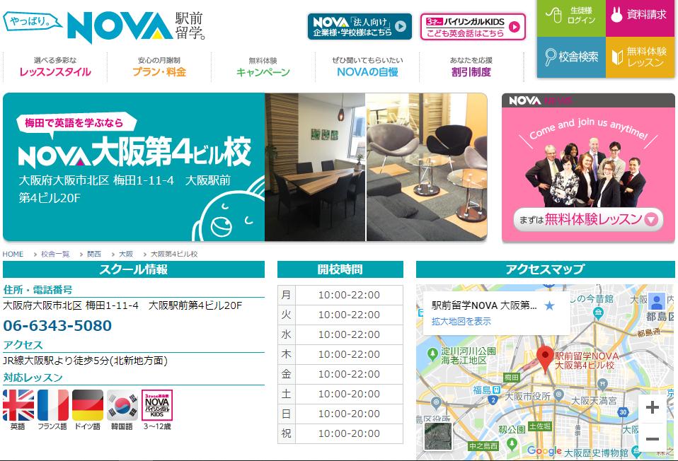 NOVA 大阪第4ビル校の評判・口コミ